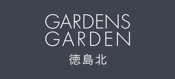 GARDENS GARDEN 徳島北|徳島市のおしゃれなデザインの外構やエクステリア・庭のリフォームを手がける会社